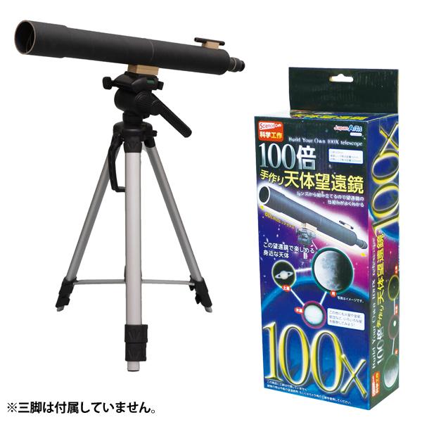 【科学工作 】100倍手作り天体望遠鏡 [教材 実験用品]【気象 天気 観測 学習教材 】アーテック 93499【TC】