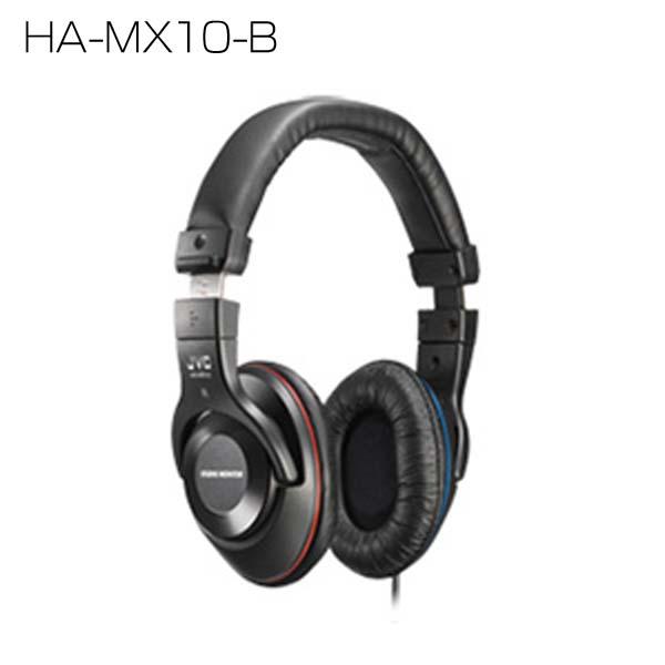 【ヘッドホン オーバーヘッド型】スタジオモニターヘッドホン【音楽 密閉型 おしゃれ 高音質 通学】ビクター HA-MX10-B【D】【KB】
