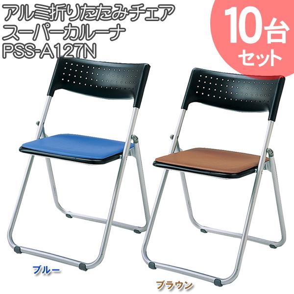 【送料無料】【見積り可】10台セット 水平折畳イスN アルミ PSS-A127N ブルー・ブラウン 【TD】