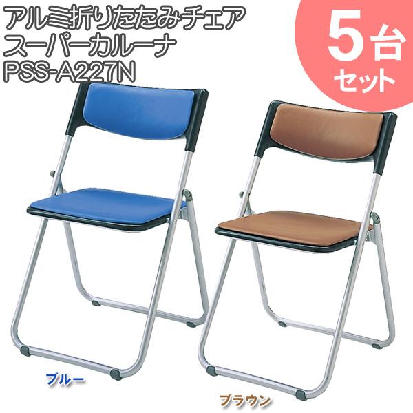 【送料無料】【見積り可】5台セット 水平折畳イスN アルミ SS-A227 ブルー・ブラウン 【TD】