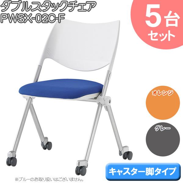 【送料無料】5台セット WSXチェア WSX-02C-F オレンジ・グレー 【TD】
