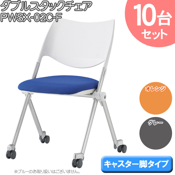 【送料無料】10台セット WSXチェア WSX-02C-F オレンジ・グレー 【TD】