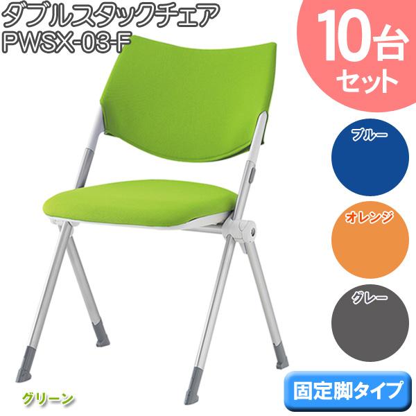 【送料無料】10台セット WSXチェア WSX-03-F ブルー・グリーン・オレンジ・グレー 【TD】
