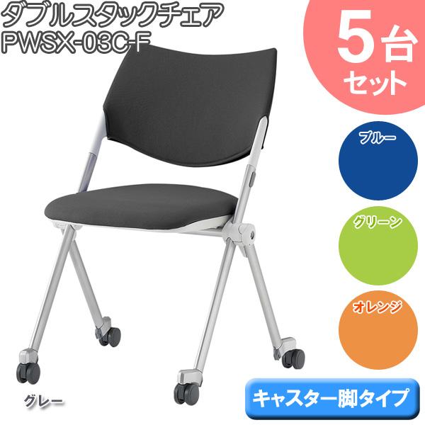 【送料無料】5台セット WSXチェア WSX-03C-F ブルー・グリーン・オレンジ・グレー 【TD】