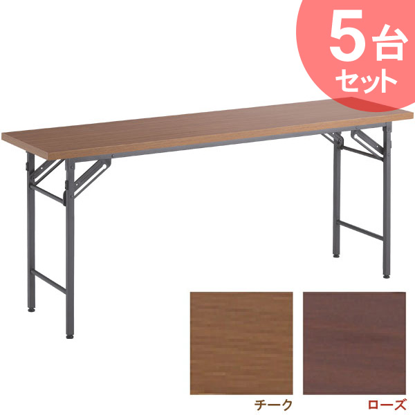 【送料無料】5台セット 折畳みテーブルFO-1845 チーク・ローズ 【TD】