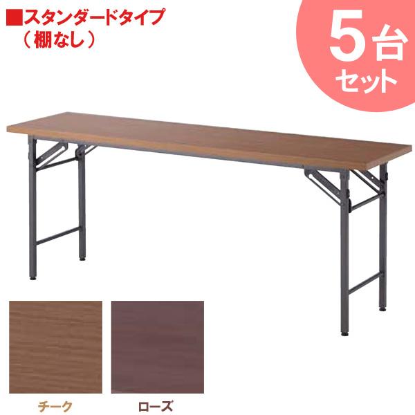 【送料無料】5台セット 折畳みテーブルFO-1860 チーク・ローズ 【TD】