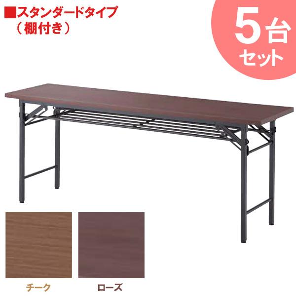 【送料無料】5台セット 折畳みテーブルFO-1860T チーク・ローズ 【TD】