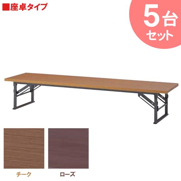 【送料無料】5台セット 折畳みテーブルFOZ-1845 チーク・ローズ 【TD】