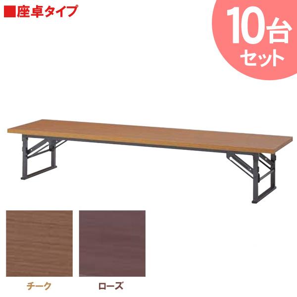 【送料無料】10台セット 折畳みテーブルFOZ-1845 チーク・ローズ 【TD】