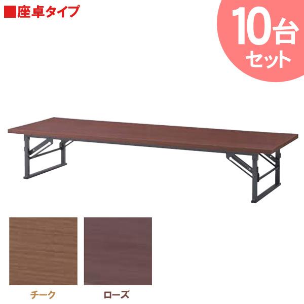 【送料無料】10台セット 折畳みテーブルFOZ-1860 チーク・ローズ 【TD】