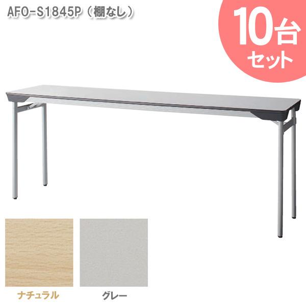 【送料無料】10台セット 安全折畳テーブル AFO-S1845P グレー・ナチュラル 【TD】