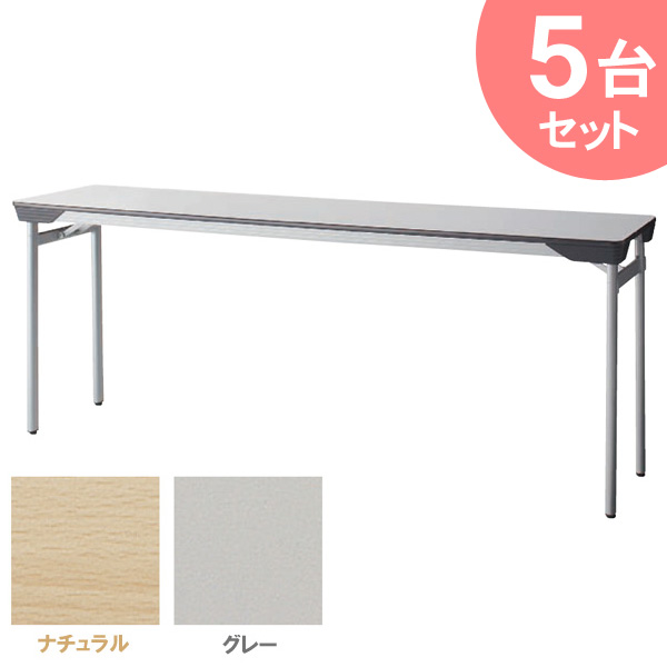 【送料無料】5台セット 安全折畳テーブル AFO-S1860P グレー・ナチュラル 【TD】