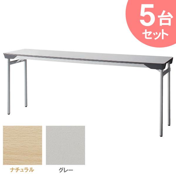 【送料無料】5台セット 安全折畳テーブル AFO-S1845PT グレー・ナチュラル 【TD】