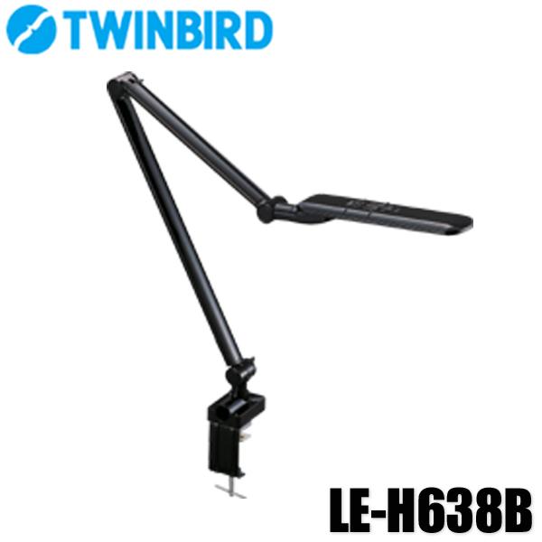 【送料無料】ツインバード〔TWINBIRD〕 LEDアームライト LE-H638B 【D】【送料無料】
