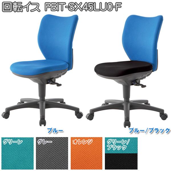 回転イス PBIT-SX45LU0-F ブルー・グリーン・グレー・オレンジ・ブルー/ブラック・グリーン/ブラック(SET)【TC】
