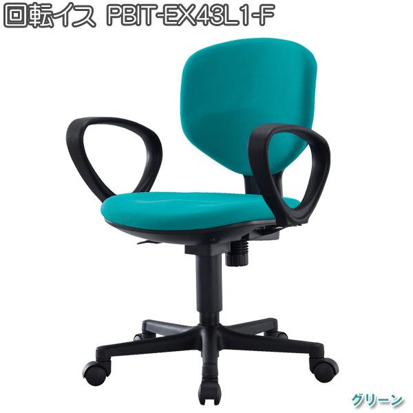 回転イス PBIT-EX43L1-F グリーン(SET)【TC】