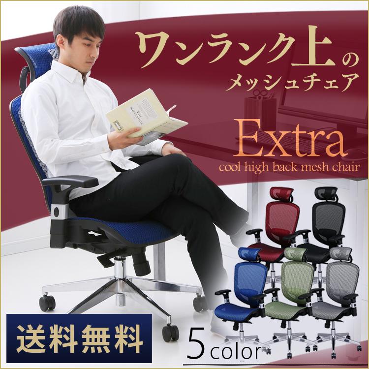 エクストラクール ハイバックチェア オフィスチェア 椅子 チェア デスクチェア パソコンチェア メッシュチェア ハイバックチェア いす かっこいい おしゃれ オフィス 書斎 BK・GR・WR・BL・G メッシュ キャスター 事務椅子