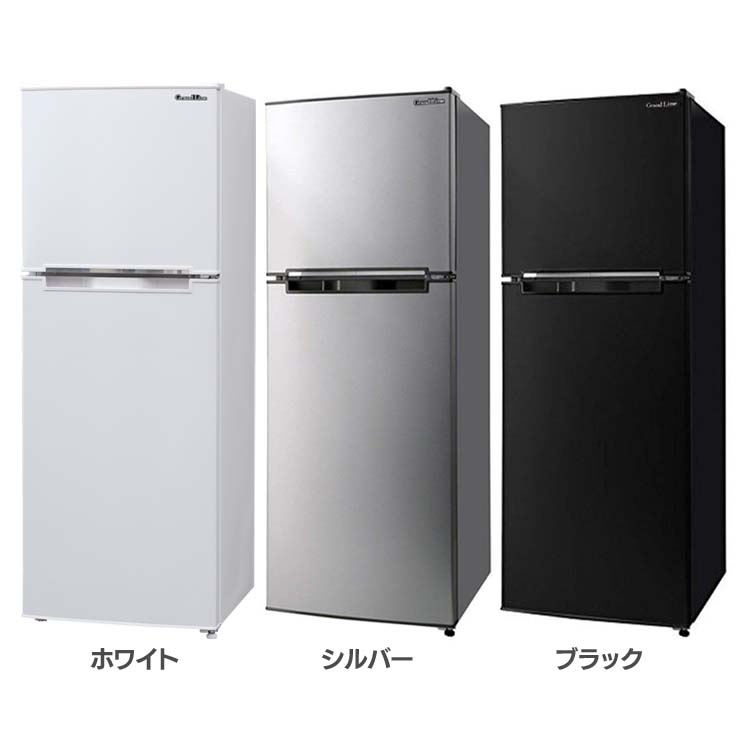 Grand Line 2ドア冷凍/冷蔵庫 138L ARM-138L02WH・SL・BK送料無料 冷蔵庫 冷凍冷蔵庫 2ドア 2扉 キッチン家電 家電 新生活 左右ドア おしゃれ 株式会社 A-Stage ホワイト シルバー ブラック【D】
