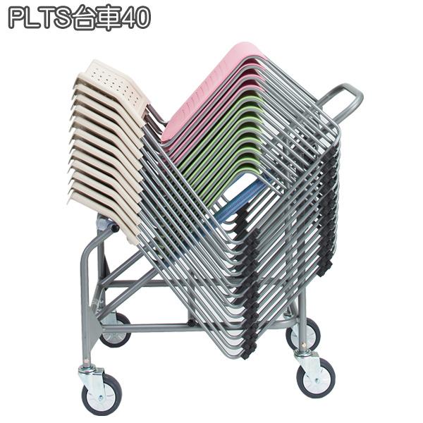 台車 PLTS台車40【TD】