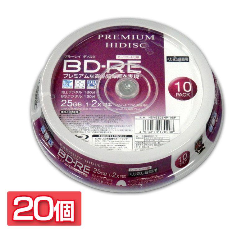 20個セット PREMIUM HIDISC BD-RE くり返し録画 2倍速 25GB 10Pスピンドルケース HDVBE25NP10SPX20送料無料 パソコン ドライブ ブルーレイディスク BD-RE メディア 磁気研究所 【D】