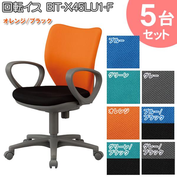 【送料無料】5台セット 回転イス BIT-X45LU1-F ブルー・グリーン・グレー・オレンジ・ブルー/ブラック・グリーン/ブラック・グレー/ブラック・オレンジ/ブラック【TD】