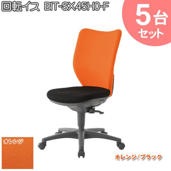 【送料無料】5台セット 回転イス BIT-SX45H0-F オレンジ・オレンジ/ブラック【TD】