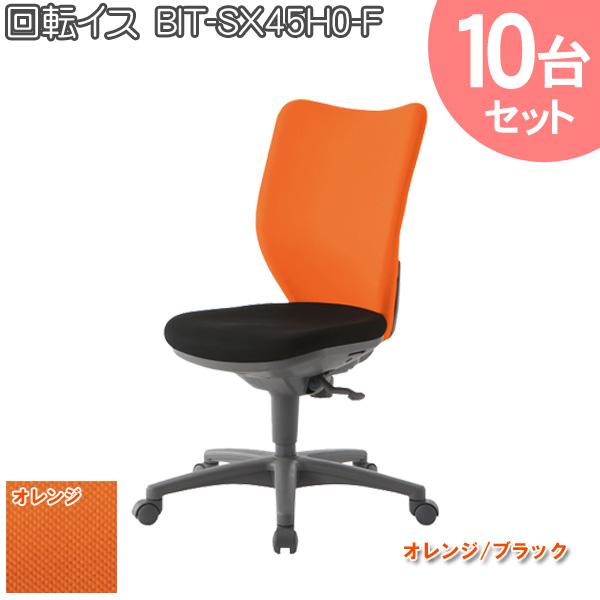 【送料無料】10台セット 回転イス BIT-SX45H0-F オレンジ・オレンジ/ブラック【TD】