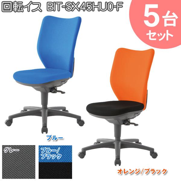 【送料無料】5台セット 回転イス BIT-SX45HU0-F ブルー・グレー・ブルー/ブラック・オレンジ/ブラック【TD】