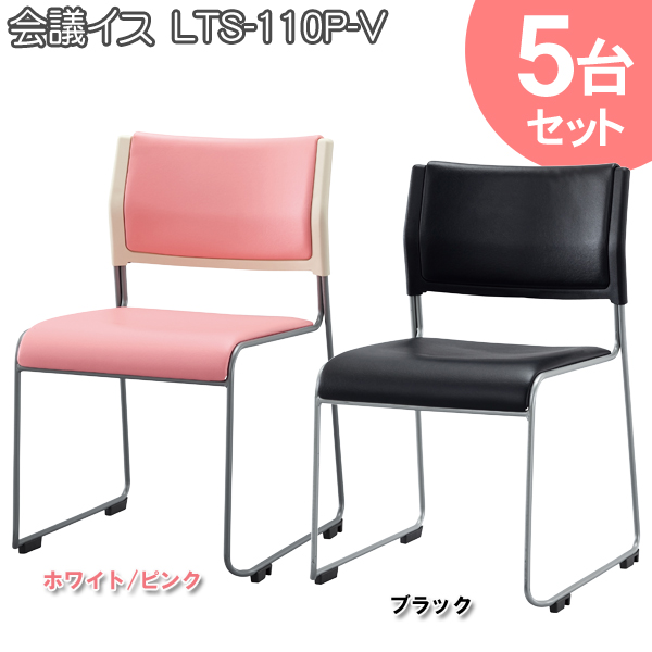 【送料無料】5台セット 会議イス LTS-110P-V ホワイト/ピンク・ブラック【TD】