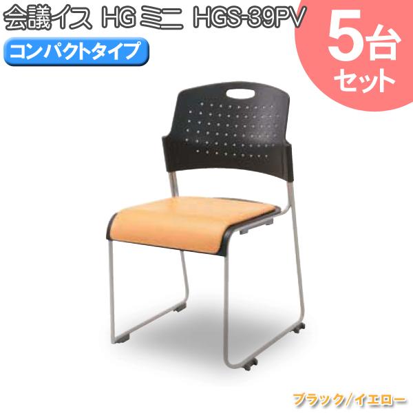 【送料無料】5台セット 会議イス HGミニ HGS-39PV ブラック/イエロー【TD】