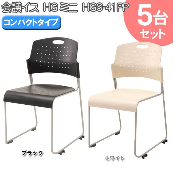 【送料無料】5台セット 会議イス HGミニ HGS-41PP ブラック・ホワイト【TD】