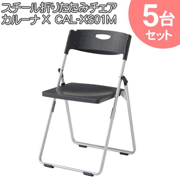 【送料無料】5台セット スチール折畳椅子 カルーナX CAL-XS01M ブラック【TD】