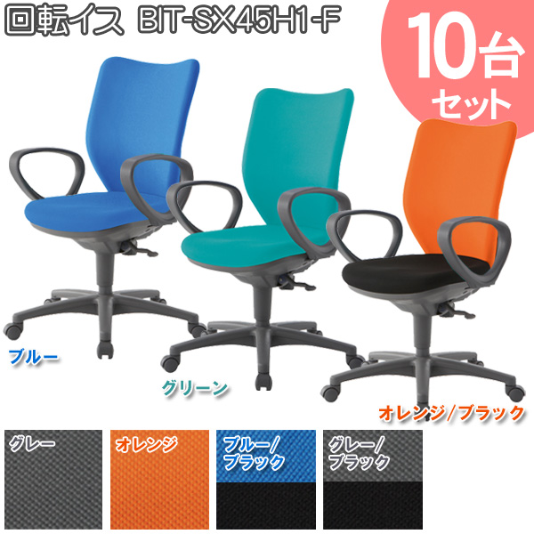 【送料無料】10台セット 回転イス BIT-SX45H1-F ブルー・グリーン・グレー・オレンジ・ブルー/ブラック・グレー/ブラック・オレンジ/ブラック【TD】