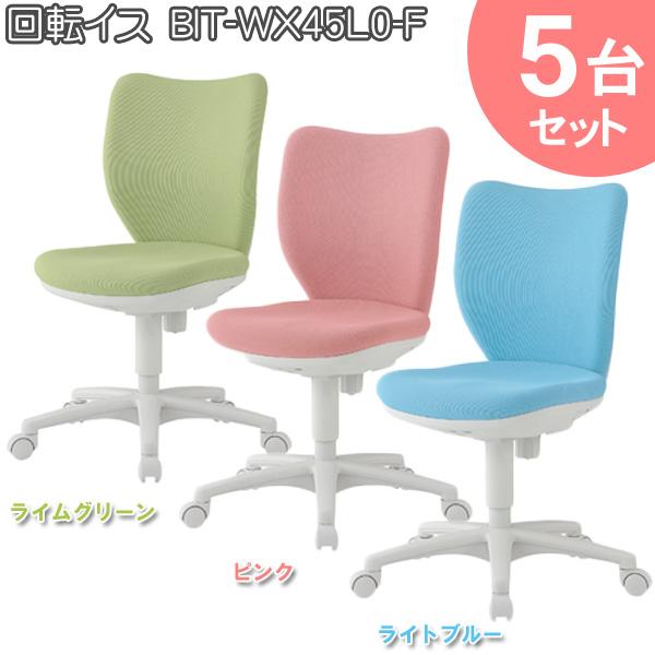 【送料無料】5台セット 回転イス BIT-WX45L本体-F ライムグリーン・ピンク・ライトブルー【TD】