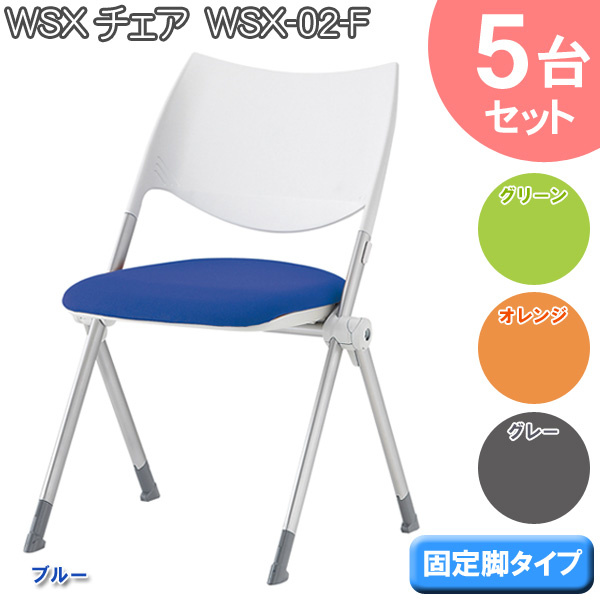 【送料無料】5台セット WSXチェア WSX-02-F ブルー・グリーン・オレンジ・グレー【TD】