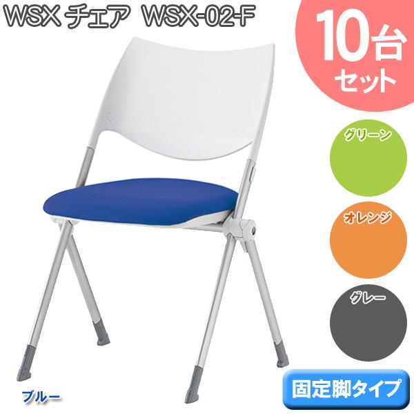 【送料無料】10台セット WSXチェア WSX-02-F ブルー・グリーン・オレンジ・グレー【TD】