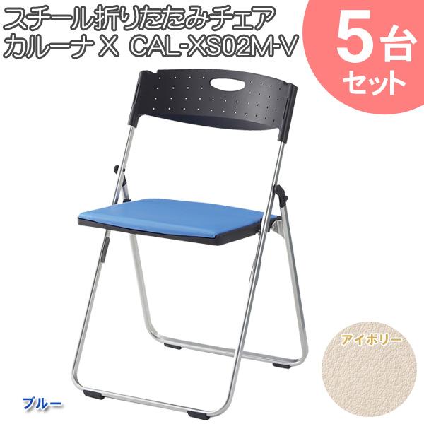 【送料無料】5台セット スチール折畳椅子 カルーナX CAL-XS02M-V ブルー・アイボリー【TD】