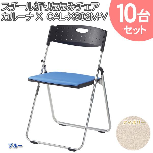 【送料無料】10台セット スチール折畳椅子 カルーナX CAL-XS02M-V ブルー・アイボリー【TD】