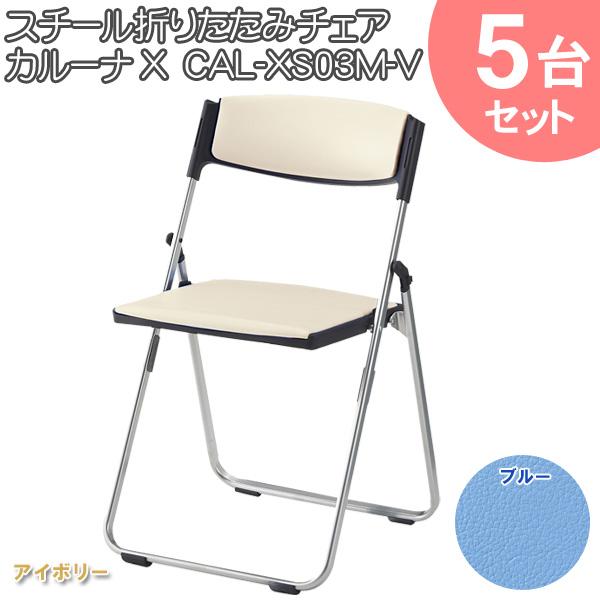 【送料無料】5台セット スチール折畳椅子 カルーナX CAL-XS03M-V ブルー・アイボリー【TD】