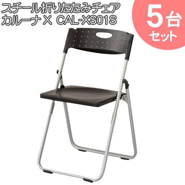 【送料無料】5台セット スチール折畳椅子 カルーナX CAL-XS01S ブラック【TD】