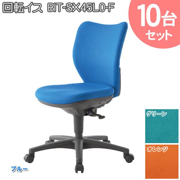 【送料無料】10台セット 回転イス BIT-SX45L0-F ブルー・グリーン・オレンジ【TD】
