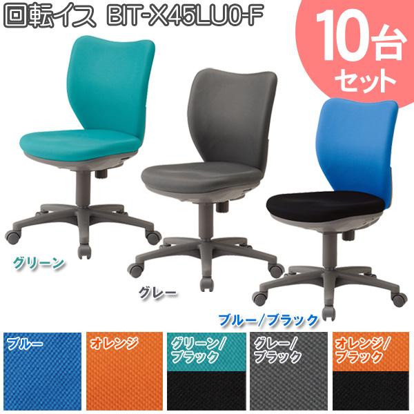 【送料無料】10台セット 回転イス BIT-X45LU0-F ブルー・グリーン・グレー・オレンジ・ブルー/ブラック・グリーン/ブラック・グレー/ブラック・オレンジ/ブラック【TD】