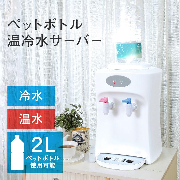 ペットボトル温冷水サーバー