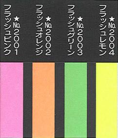 蛍光色 出色 8切 10枚 色鮮やかな蛍光色画用紙 単色 色画用紙 卸売り 蛍光ニューカラー