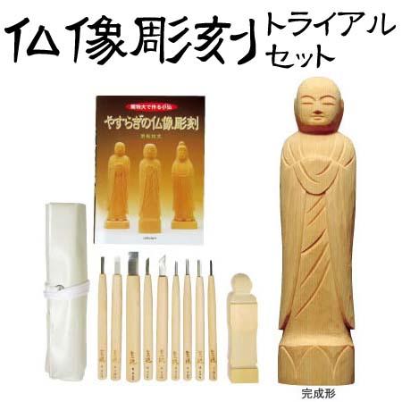 道刃物工業 独彫シリーズ 仏像彫刻トライアルセット【送料無料】