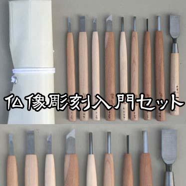 道刃物工業 仏像彫刻入門セット 【送料無料】