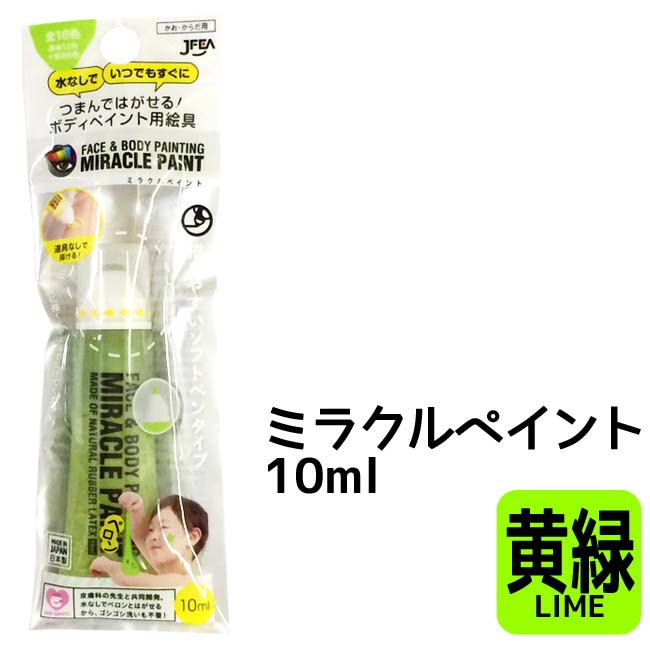 Miracle Body And Paint >> Face Paint Miracle Paint Yellowish Green 10 Ml Soft Pen Type Mp10 Lg Pool