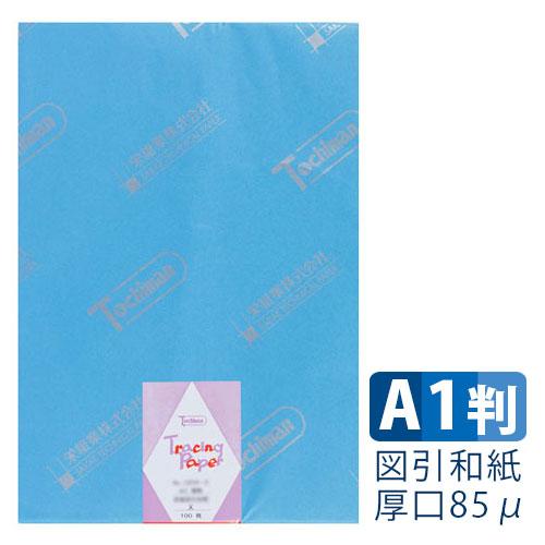 SAKAEテクニカルペーパー A1判 図引和紙 天 厚口85μ 100枚 1200-2 A1判