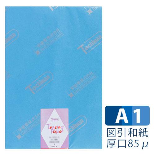 SAKAEテクニカルペーパー A1規格 図引和紙 天 厚口85μ 100枚 1200-2 A1(規)