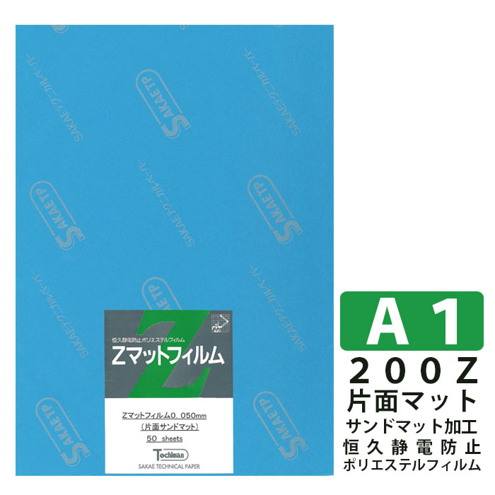 SAKAEテクニカルペーパー A1 Zマットフィルム サンドマット加工 200Z片面マット ポリエステルフイルム50μ 200Z-A1(S)